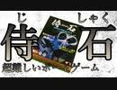 【ボードゲーム】くっつくんじゃねえよ!!!【侍石】