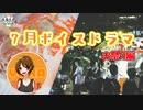 ボイスドラマ7月編【ふらっとシェア】