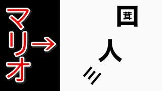 漢字でイラストを書いて伝える【漢字画伯】前編