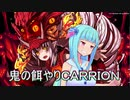 【CARRION】鬼のえさやりCARRION【VOICEROID遊劇場】