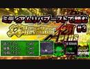 【DDRA20+】ミディアムリバブーストで踏むA20PLUS #03【ゆっくり実況】