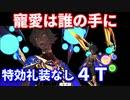【Fate/Grand Order】寵愛は誰の手に 特効礼装なし4ターン攻略【令呪なし】