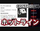 【control】#4ホットライン