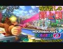 【マリオカート8DX】全ての不運を背負い込んだゴリラ 3GP目:愛の戦士視点【スリー...