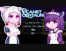 【PlanetCentauri】ぷらねっとーほけんたこうりたん#11
