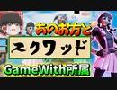 【フォートナイト】GameWith所属のあの人とスクワッド!?余...