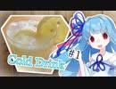 あおうちCafé #1~冷たい飲み物をご紹介~