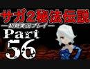 【DS版】サガ2秘宝伝説 GODDESS OF DESTINY 初見実況プレイ Part56【ニコ生】