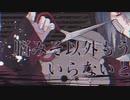 【歌ってみた】東京テディベア(cover.イルみ。)