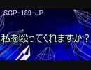 【SCP紹介】SCP-189-JP - ガラスの心、ガラスの門番