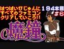 【魔鐘】発売日順に全てのファミコンクリアしていこう!!【じゅんくりNo194_6】