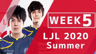 【Week5】LJL 2020 Summer 好プレー【LoL】
