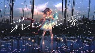作業用BGⅯ/ヨルシカ 2nd