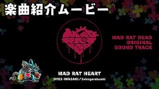 『MAD RAT DEAD』楽曲紹介ムービー