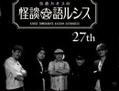 【会員見放題】住倉カオスの怪談★語ルシス(27)