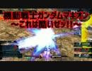 【実況】機動戦士ガンダムマキオン~これは酷いぜッ!!~