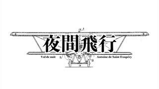 【朗読】夜間飛行 - サン・テグジュペリ【