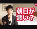 「布マスク8000万枚さらに配布」は朝日新聞の見出し詐欺?