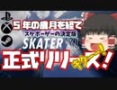 【skaterXL】5年の歳月を経て遂にスケボーゲームが正式リリース!【ゆっくり実況】