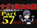 【DS版】サガ2秘宝伝説 GODDESS OF DESTINY 初見実況プレイ Part57【ニコ生】