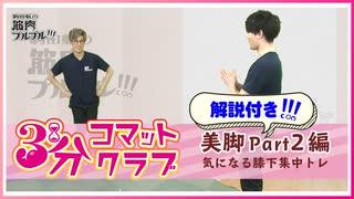 【解説付】3分コマットクラブ~美脚Part2膝下編~【駒田航の筋肉プルプル!!!】