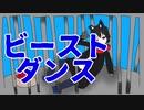 ビースト・ダンス歌ってみた【青井蓮】【オリジナルMV】
