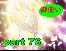 【実況】 素晴らしき世界観を求め、紫影のソナーニル【part76】