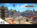 【ドラクエビルダーズ2】和風ファンタジーな街を作ってみるよ part5【PS4pro】