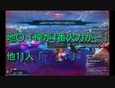 【PSO2】嫌な野良プレイヤーの例【ネタ動画】
