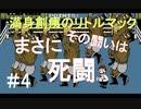 【縛りゲーム実況】〜ワンパン食らったら即終了〜満身創痍のリトルマック(パンチアウト)#4