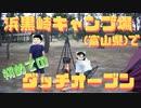 浜黒崎キャンプ場(富山県)で初ダッチオーブン【ファミリーキャンプ