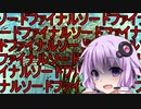 【ファイナルソード】神 ゲ ー ゼ ル ダ ソ ウ ル 8 【voiceroid実況プレイ】