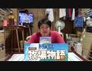 【リョウズ24話】新作の牧場物語開封動画(あとEXVSMBON珍プレイ)