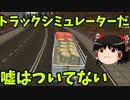【ゆっくり実況】〇〇トラックシミュレーター