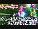 """【フォートナイト】ウィーク7チャレンジ""""ウィーピング・ウッズの浮いてるリング"""""""