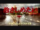 抱きしめたい / K [VOCALOID COVER]