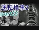 【初見実況】逆転するのだ^^part22【逆転検事2】