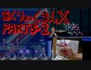 アクリョックマンX part5-2
