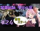 【Elite:Dangerous】琴葉姉妹宇宙の旅#24【VOICEROID実況】
