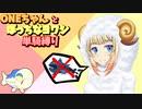 【ポケモン剣盾】ONEちゃんとぼっちなヨワシ単騎縛り part5