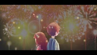 【歌ってみた】打上花火 / DAOKO & 米津玄