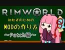 【RimWorld】初心者のためのMOD作成解説動画 -Patch編-【VOICEROID解説】