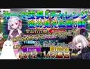 【FGO】カーマ宝具5チャレンジPart2 143連目~ 姿の見えぬ星5鯖【ゆっくり】
