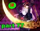 【実況】 素晴らしき世界観を求め、紫影のソナーニル【part77】