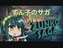 【CK2】ずん子のサガ #2