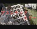 危険すぎるアスレチック劇場【The Last of Us Part2】#8
