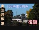 【700系乗り納め】奥三河をのんびり散策!!!【ゆっくり旅実況】