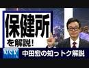 """【知っトク解説】今回は""""保健所"""""""