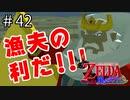 ガノンドロフとの最終決戦!!!【ゼルダの伝説 風のタクト】#42(完)