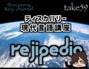 DR#59「ディスカバリー現代日本語講座」
